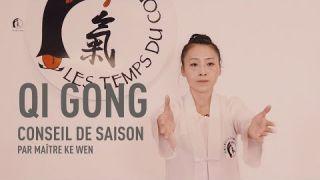 Qi Gong - Conseil de saison par Maître KE Wen