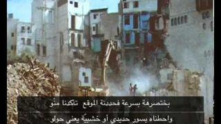L'horloge maçonnique de la Mecque et la maison du prophete sous titre FR _ - YouTube.mp4